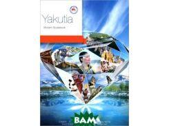 Yakutia: Modern Guidebook