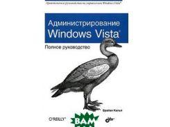 Администрирование Windows Vista. Полное руководство