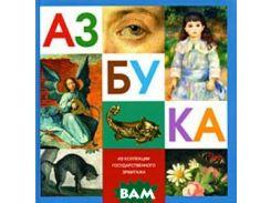 Азбука на русском языке. Из коллекции государственного Эрмитажа