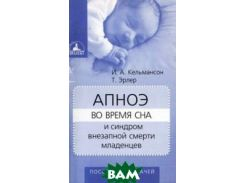 Апноэ во время сна и синдром внезапной смерти младенцев