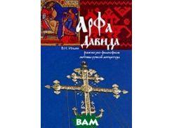 Арфа Давида. Религиозно-философские мотивы русской литературы