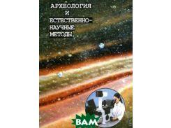 Археология и естественнонаучные методы