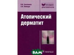 Атопический дерматит. Учебное пособие