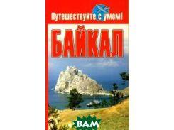Байкал (изд. 2010 г. )