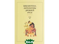 Библиотека литературы Древней Руси. В 20 томах. Том 19. XVIII век