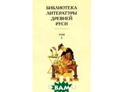 Библиотека литературы древней Руси. В 20 томах. Том 2. XI-XII века
