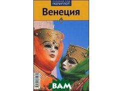 Венеция. Путеводитель - 8 изд.