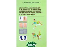 Диагностика, классификация и медицинская реабилитация функциональных нарушений опорно-двигательного