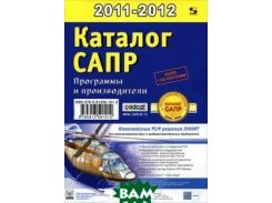 Каталог САПР. Программы и производители + CD-ROM