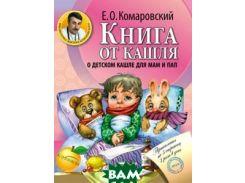 Книга от кашля (о детском кашле для мам и пап)