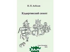 Кудыргинский сюжет