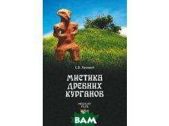 ИФ Мистика древних курганов (16+)