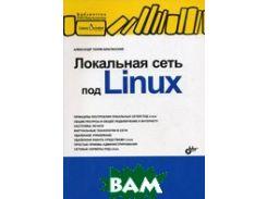 Локальная сеть под Linux. Серия: Библиотека ГНУ/Линуксцентра