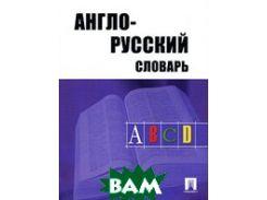 Англо-русский словарь (25 тыс. слов)