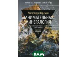 Занимательная минералогия. Захватывающая история о жизни камня на Земле