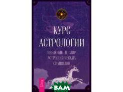 Курс астрологии. Введение в мир астрологических символов
