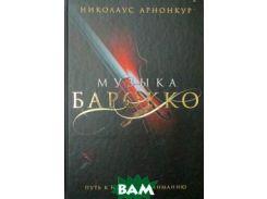 Музыка барокко. Путь к новому пониманию