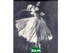Образы балета