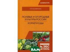 Полевые и огородные культуры России. Корнеплоды