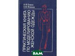 Практическая книга по моделированию женской одежды