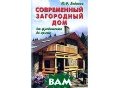 Современный загородный дом. От фундамента до крыши. 4-е издание, дополненное.