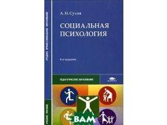 Социальная психология.4-е изд