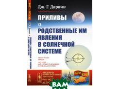 Приливы и родственные им явления в Солнечной системе. Выпуск  181
