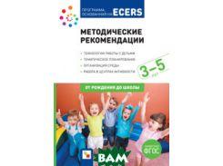 Программа, основанная на ECERS. Методические рекомендации (3-5 лет). ФГОС