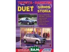 Toyota Duet / Daihatsu Sirion / Storia. Модели 2WD & 4WD 1998-2004 гг. выпуска с двигателями EJ-DE (1,0 л), EJ-VE (1,0 л DVVT), K3-VE (1,3 л) и K3-VE2 (1,3 л). Устройство, техническое обслуживани