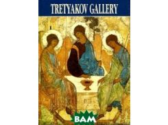 Tretyakov Gallery. Guide