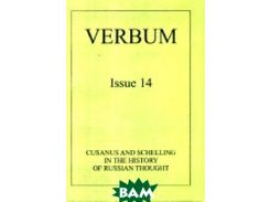Verbum: Issue 14: Cusanus and Schelling in the History of Russian Thought