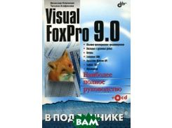 Visual FoxPro 9.0 в подлиннике