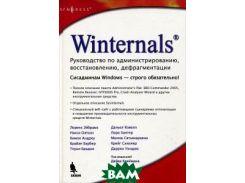 Winternals. Руководство по восстановлению, дефрагментации и администрированию
