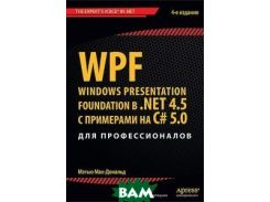 WPF: Windows Presentation Foundation в .NET 4.5 с примерами на C  5.0 для профессионалов