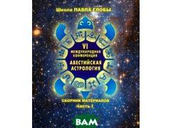 Авестийская астрология. Сборник материалов конференции. Часть 1