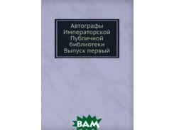 Автографы Императорской Публичной библиотеки. Выпуск первый