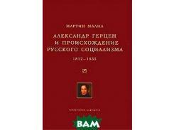 Александр Герцен и происхождение русского социализма. 1812-1855