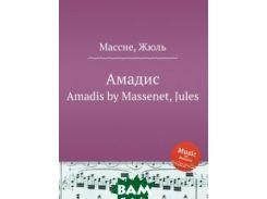 Амадис