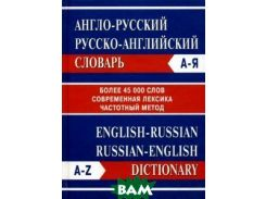 Англо-русский словарь. Русско-английский словарь / English-Russian: Russian-English Dictionary
