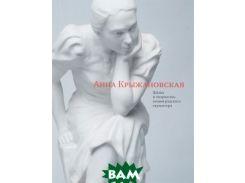Анна Крыжановская. Жизнь и творчество ленинградского скульптора