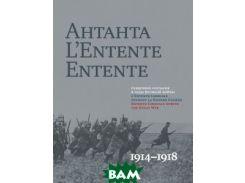 Антанта. 1914-1918 / L`Entente: 1914-1918 / Entente: 1914-1918
