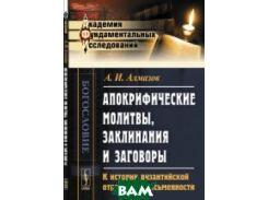 Апокрифические молитвы, заклинания и заговоры. К истории византийской отреченной письменности