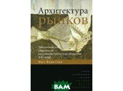 Архитектура рынков. Экономическая социология капиталистических обществ XXI века
