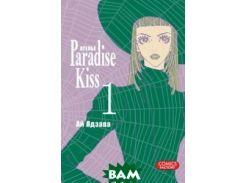 Атeлье  Paradise Kiss . Том 1