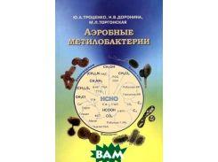 Аэробные метилобактерии