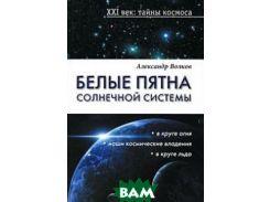 Белые пятна. Солнечной системы. Серия XXI век. Тайны космоса