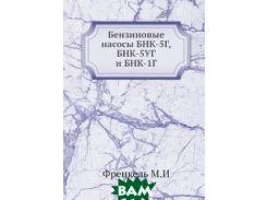 Бензиновые насосы БНК-5Г,БНК-5УГ и БНК-1Г
