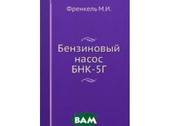 Бензиновый насос БНК-5Г