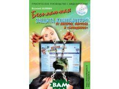 Бесплатная защита компьютера от вирусов, хакеров и `блондинов`. Практическое руководство с видеоуроками (+ DVD-ROM)
