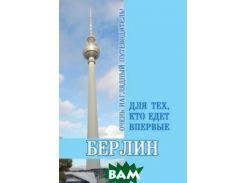 Берлин. Для тех, кто едет впервые